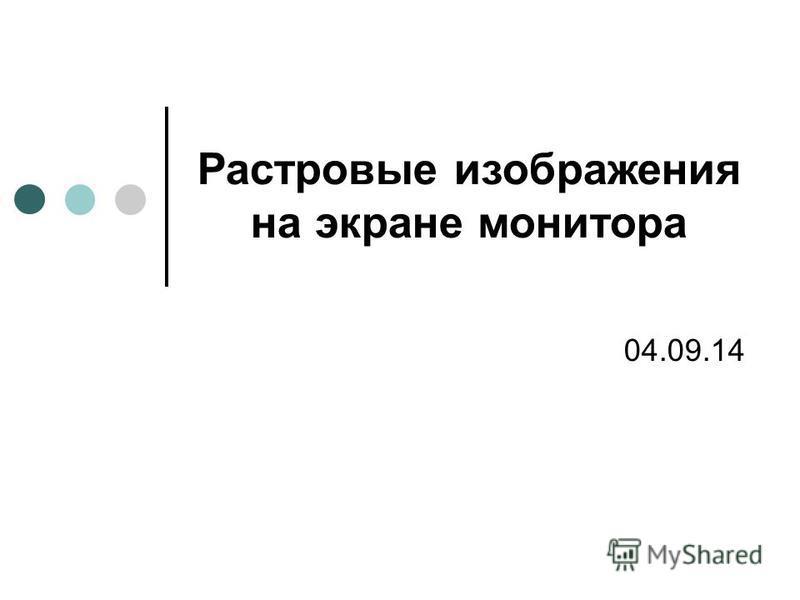 Растровые изображения на экране монитора 04.09.14