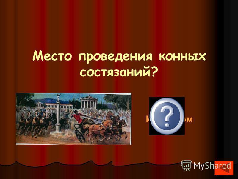 Город-государство в Греции? Полис