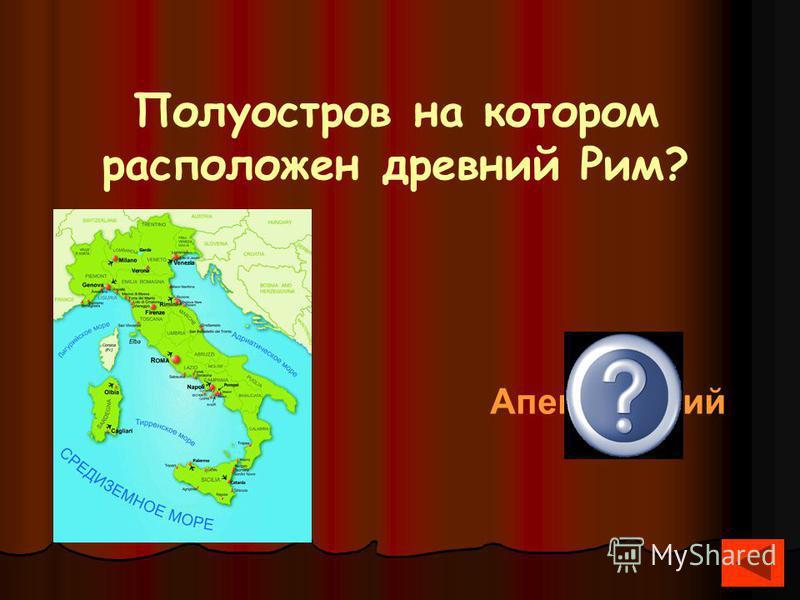 Год основания Рима? 753 г. до н.э.