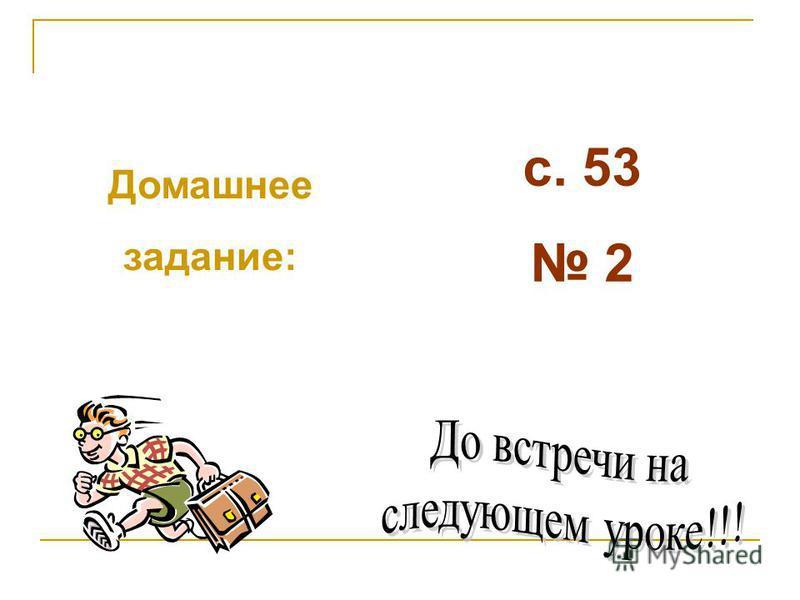Домашнее задание: с. 53 2