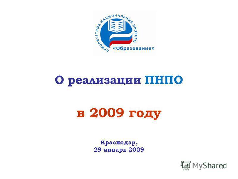 1 О реализации ПНПО в 2009 году Краснодар, 29 январь 2009