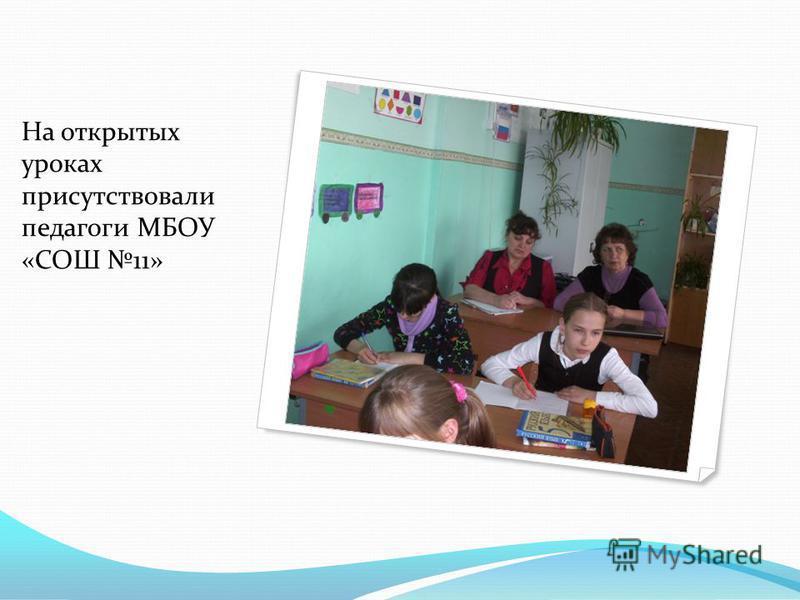 На открытых уроках присутствовали педагоги МБОУ «СОШ 11»
