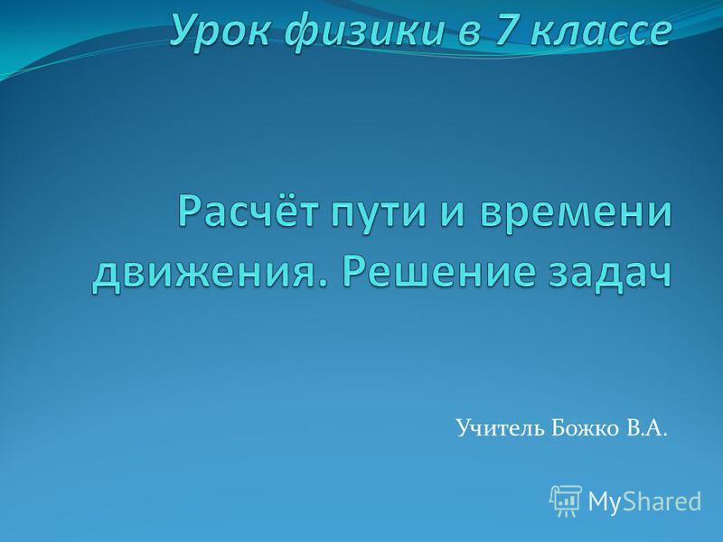 Учитель Божко В.А.