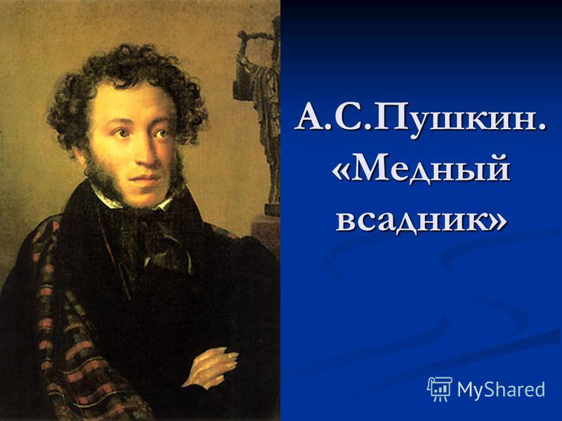 А.С.Пушкин. «Медный всадник»