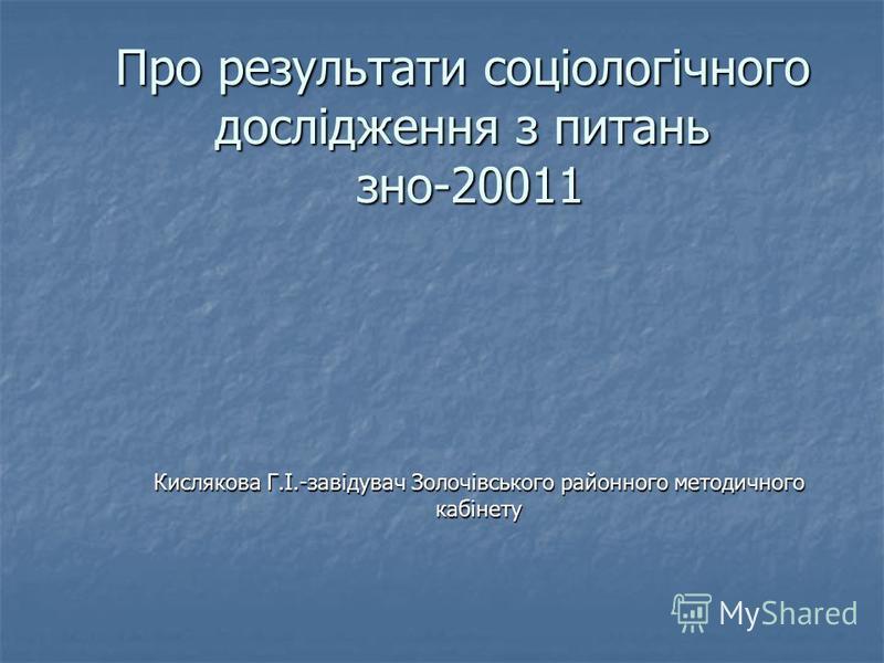 Про результати соціологічного дослідження з питань зно-20011 Кислякова Г.І.-завідувач Золочівського районного методичного кабінету