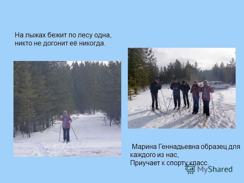 На лыжах бежит по лесу одна, никто не догонит её никогда. Марина Геннадьевна образец для каждого из нас, Приучает к спорту класс.