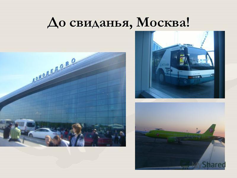 До свиданья, Москва!