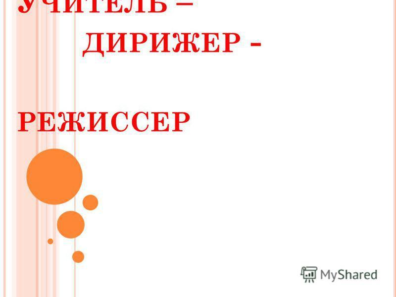 У ЧИТЕЛЬ – ДИРИЖЕР - РЕЖИССЕР