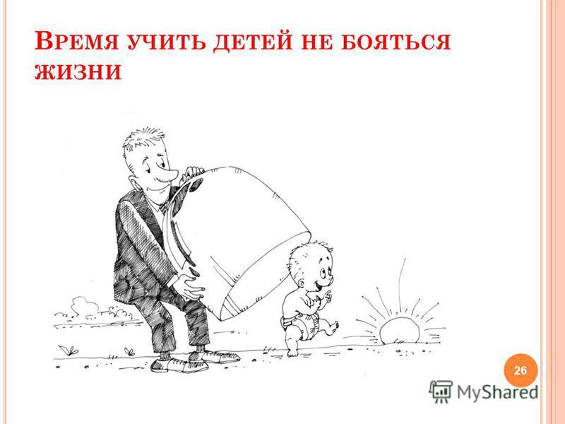 В РЕМЯ УЧИТЬ ДЕТЕЙ НЕ БОЯТЬСЯ ЖИЗНИ 26