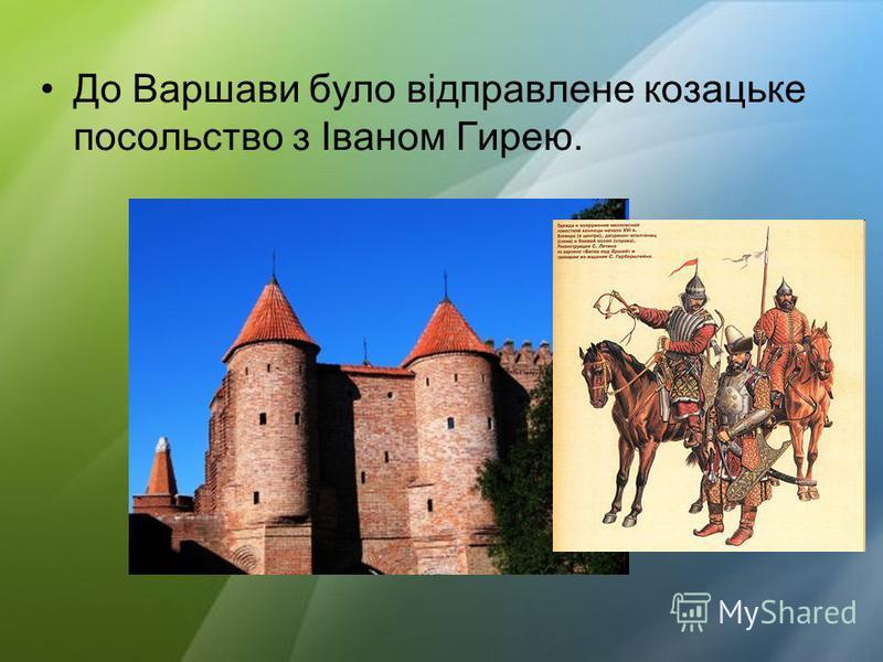 До Варшави було відправлене козацьке посольство з Іваном Гирею.