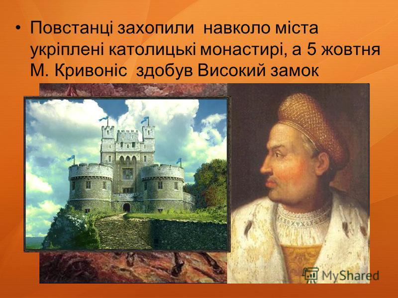 Повстанці захопили навколо міста укріплені католицькі монастирі, а 5 жовтня М. Кривоніс здобув Високий замок