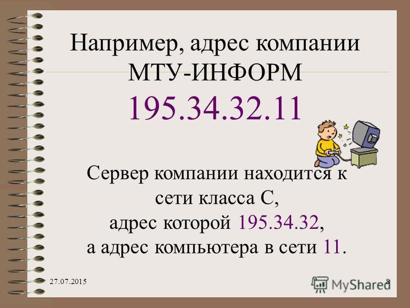 27.07.20157 В десятичной записи IP-адрес состоит из 4 чисел, разделенных точками, каждое из которых лежит в диапазоне от 0 до 255. Например, IP-адрес сервера МТУ-ИНФОРМ записывается как 195.34.32.11. Достаточно определить по первому числу IP-адреса к
