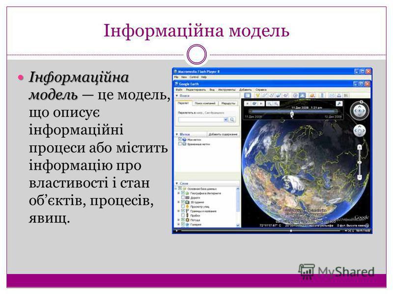 Інформаційна модель Інформаційна модель Інформаційна модель це модель, що описує інформаційні процеси або містить інформацію про властивості і стан обєктів, процесів, явищ.