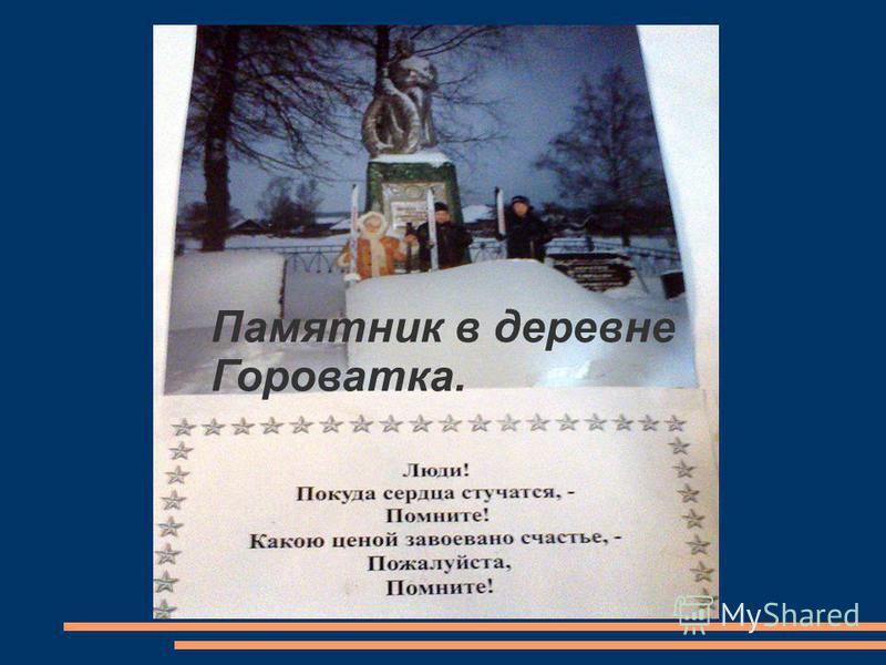 Памятник в деревне Гороватка.