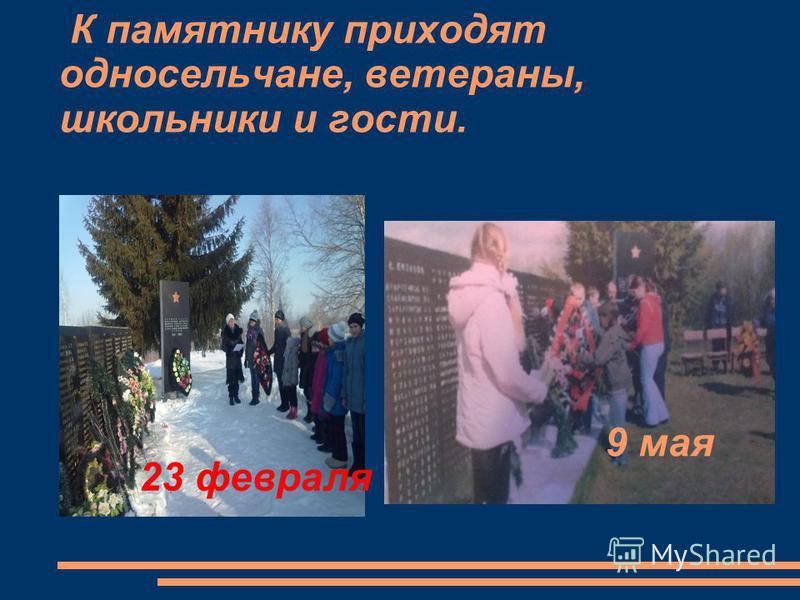 К памятнику приходят односельчане, ветераны, школьники и гости. 23 февраля 9 мая