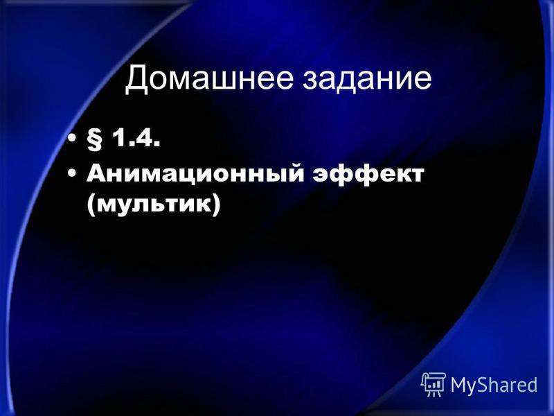 Домашнее задание § 1.4. Анимационный эффект (мультик)
