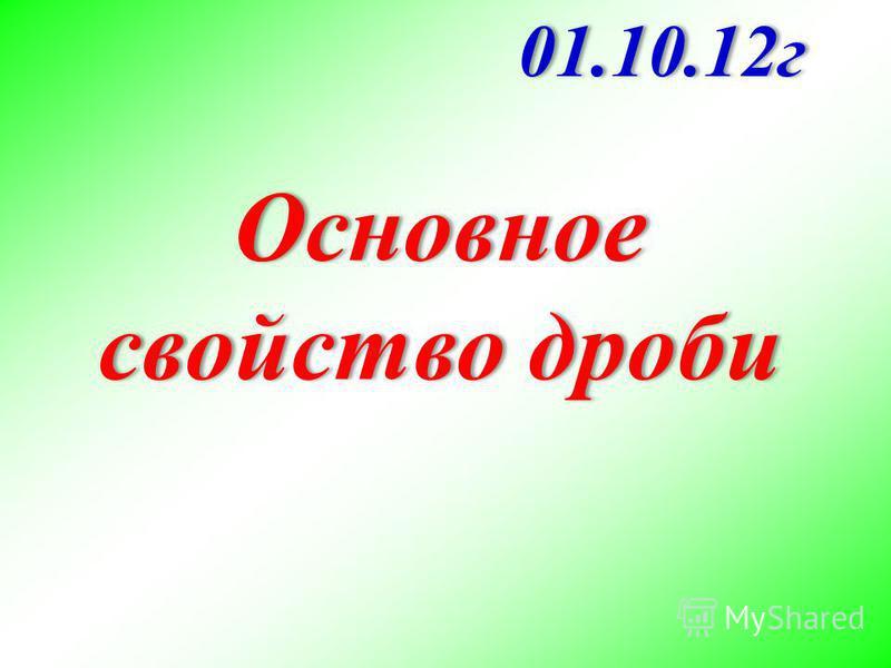 Основное свойство дроби 01.10.12 г