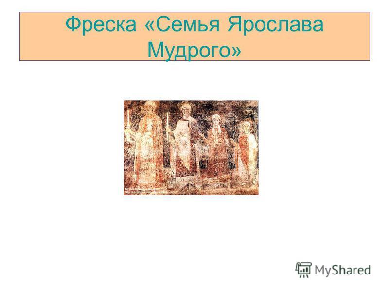 Фреска «Семья Ярослава Мудрого»