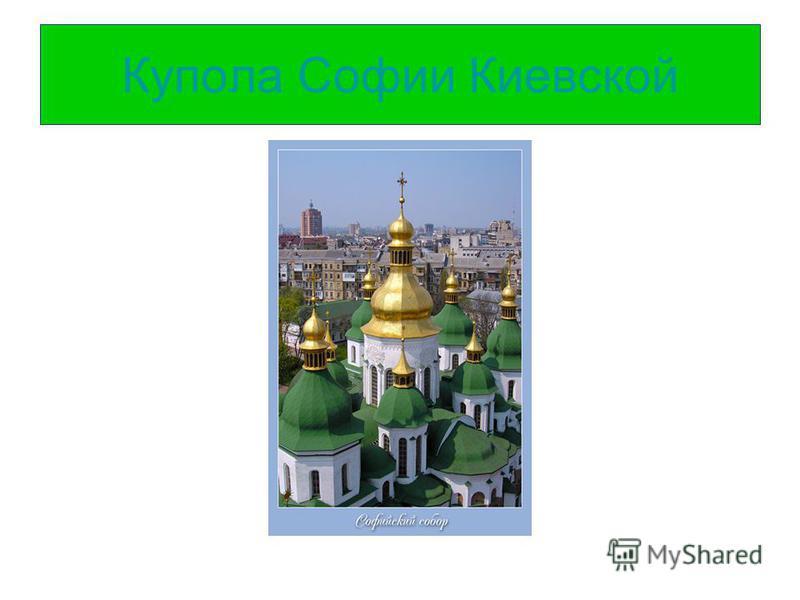 Купола Софии Киевской