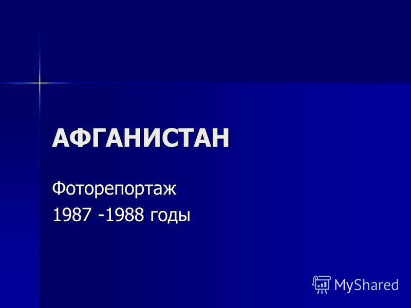 АФГАНИСТАН Фоторепортаж 1987 -1988 годы
