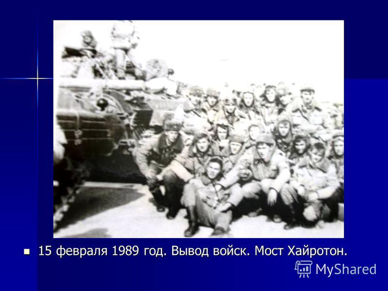 15 февраля 1989 год. Вывод войск. Мост Хайротон. 15 февраля 1989 год. Вывод войск. Мост Хайротон.