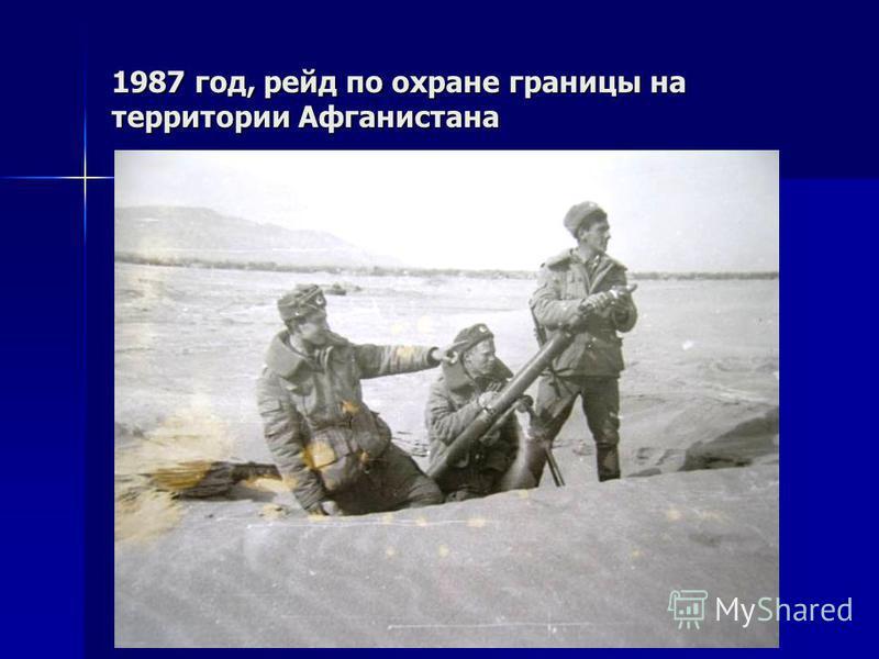 1987 год, рейд по охране границы на территории Афганистана