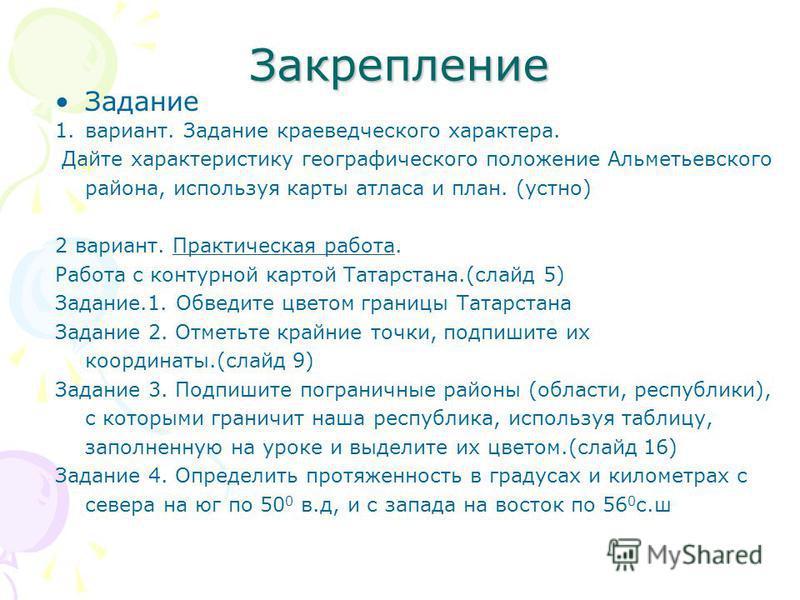 Из современной истории 30 августа 1990 года была принята Декларация о государственном суверенитете Республики Татарстан, 12 июня 1991 года первым Президентом Республики Татарстан был избран Минтимер Шарипович Шаймиев. 6 ноября 1992 года Верховным Сов