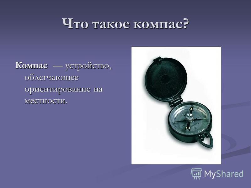 Что такое компас? Компас устройство, облегчающее ориентирование на местности.