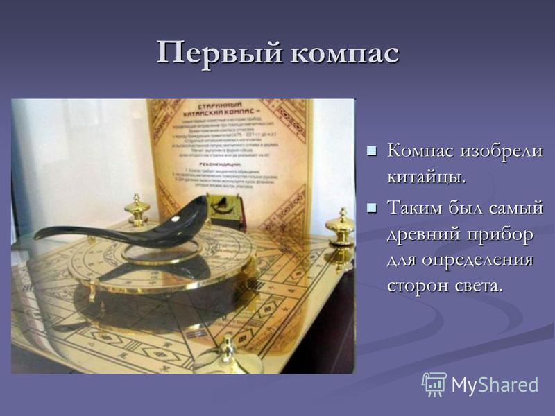 Первый компас Компас изобрели китайцы. Таким был самый древний прибор для определения сторон света.