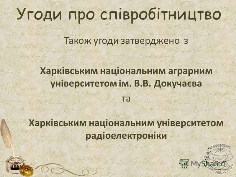 Угоди про співробітництво Також угоди затверджено з Харківським національним аграрним університетом ім. В.В. Докучаєва та Харківським національним університетом радіоелектроніки