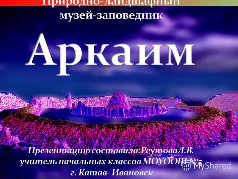 Аркаим — Википедия | 600x800