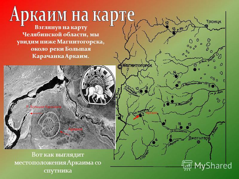 Аркаим – природное место силы цивилизации Ариев | 600x800