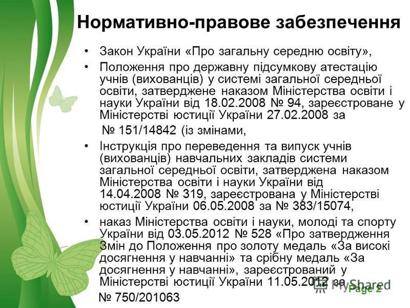 Free Powerpoint TemplatesPage 2 Нормативно-правове забезпечення Закон України «Про загальну середню освіту», Положення про державну підсумкову атестацію учнів (вихованців) у системі загальної середньої освіти, затверджене наказом Міністерства освіти