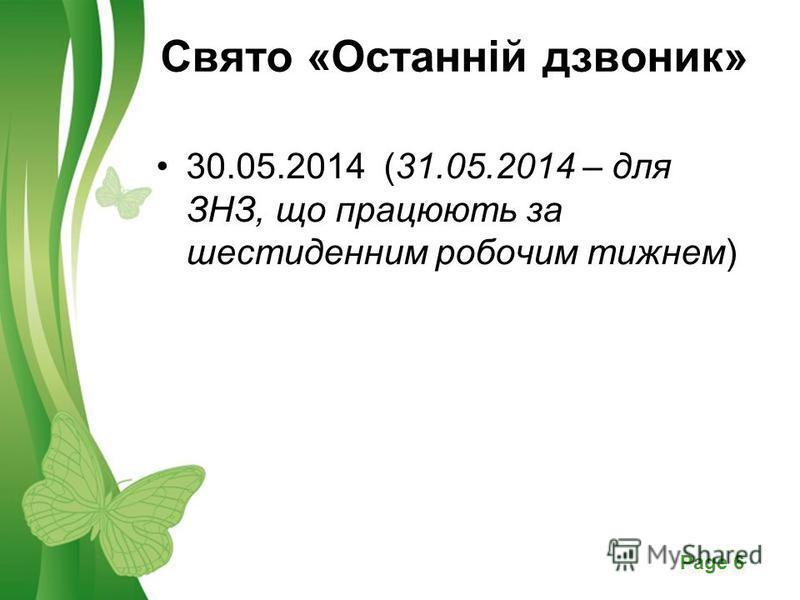 Free Powerpoint TemplatesPage 6 Свято «Останній дзвоник» 30.05.2014 (31.05.2014 – для ЗНЗ, що працюють за шестиденним робочим тижнем)