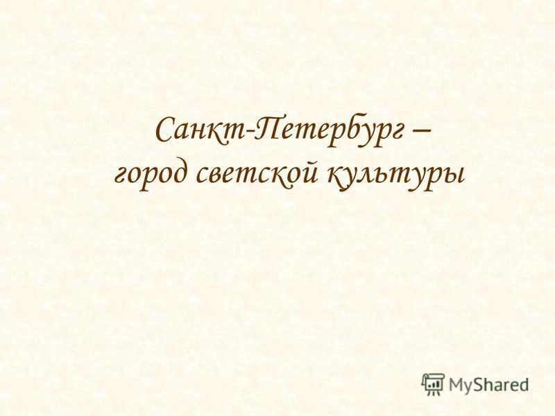 Санкт-Петербург – город светской культуры