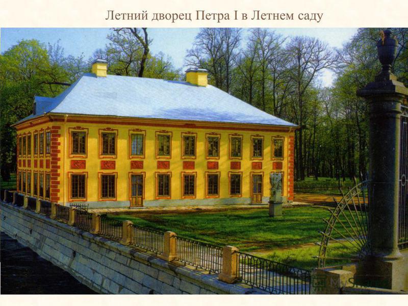 Летний дворец Петра I в Летнем саду