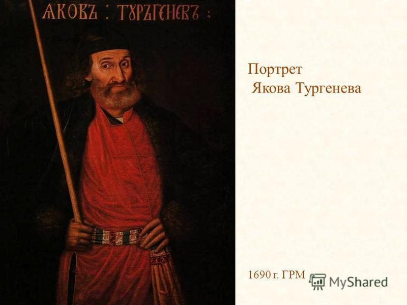 Портрет Якова Тургенева 1690 г. ГРМ