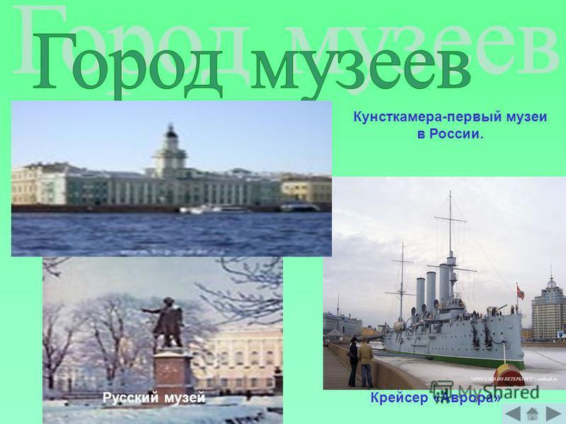 . Крейсер «Аврора» Кунсткамера-первый музеи в России. Русский музей