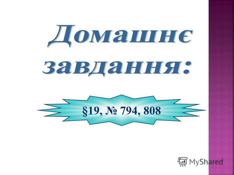 §19, 794, 808
