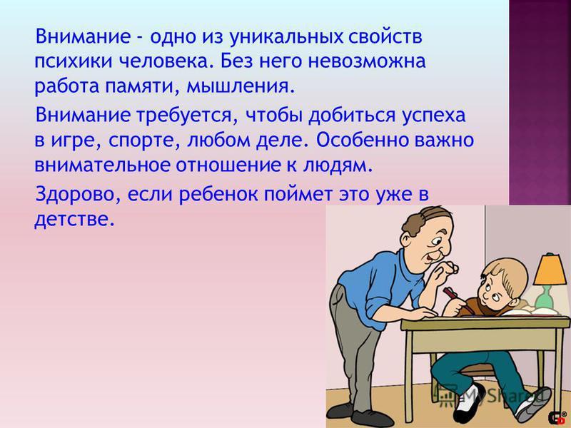 Ребенок должен научиться принимать постепенно усложняющиеся инструкции. Ребенок должен уметь удерживать инструкцию на протяжении всего занятия. Ребенок должен приобрести навыки самоконтроля.