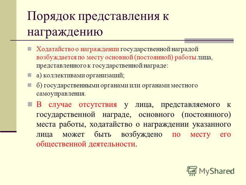 Образец Ходатайства О Награждении Государственной Наградой img-1