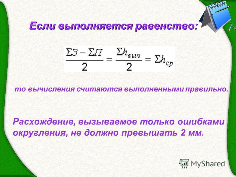 Если выполняется равенство: Если выполняется равенство: то вычисления считаются выполненными правильно. Расхождение, вызываемое только ошибками округления, не должно превышать 2 мм.