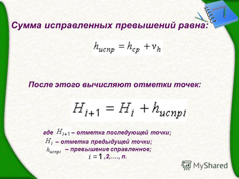 Сумма исправленных превышений равна: После этого вычисляют отметки точек: где – отметка последующей точки; – отметка предыдущей точки; – превышение справленное;,2,…., n.