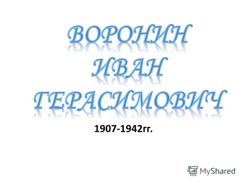 1907-1942 гг.