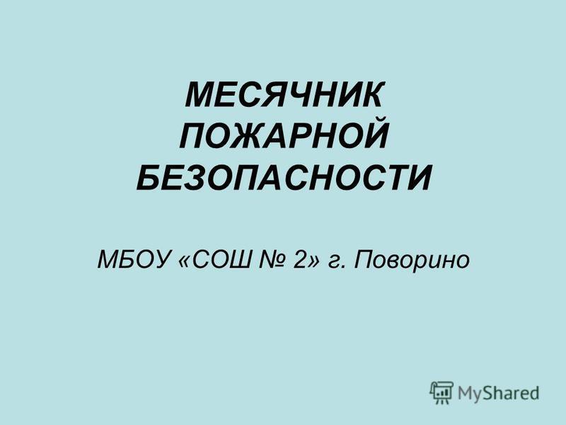 МЕСЯЧНИК ПОЖАРНОЙ БЕЗОПАСНОСТИ МБОУ «СОШ 2» г. Поворино