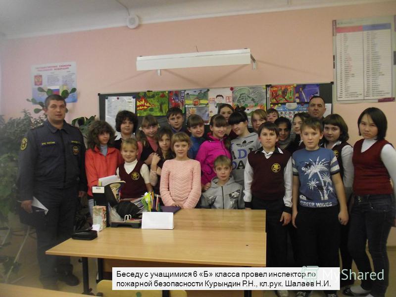 Беседу с учащимися 6 «Б» класса провел инспектор по пожарной безопасности Курындин Р.Н., кл.рук. Шалаев Н.И.