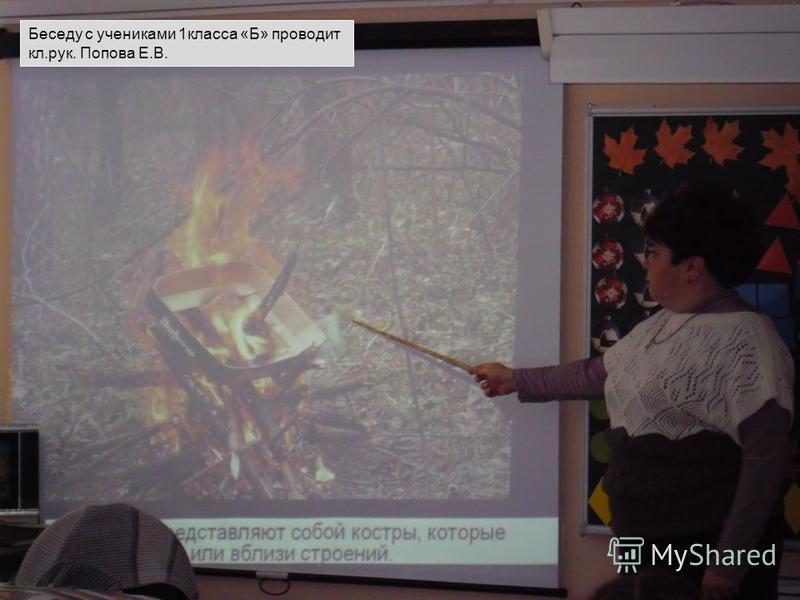 Беседу с учениками 1 класса «Б» проводит кл.рук. Попова Е.В.