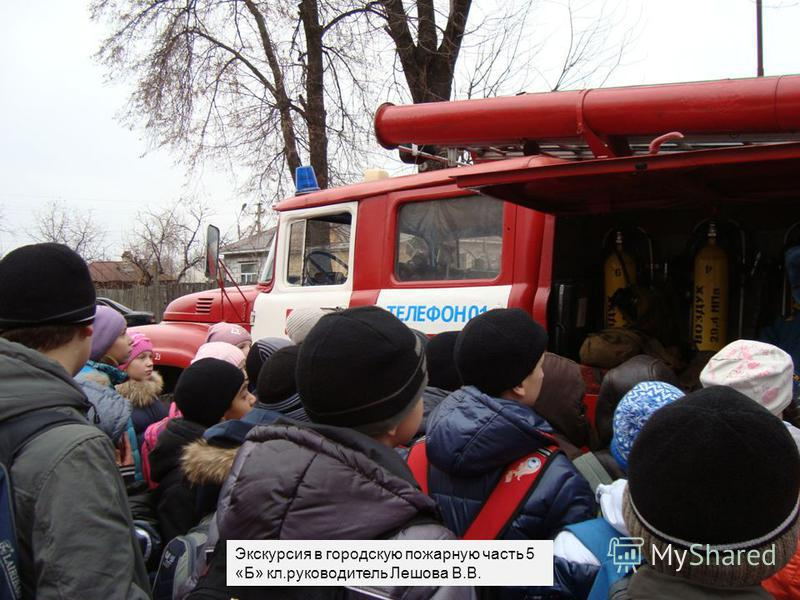 Экскурсия в городскую пожарную часть 5 «Б» кл.руководитель Лешова В.В.