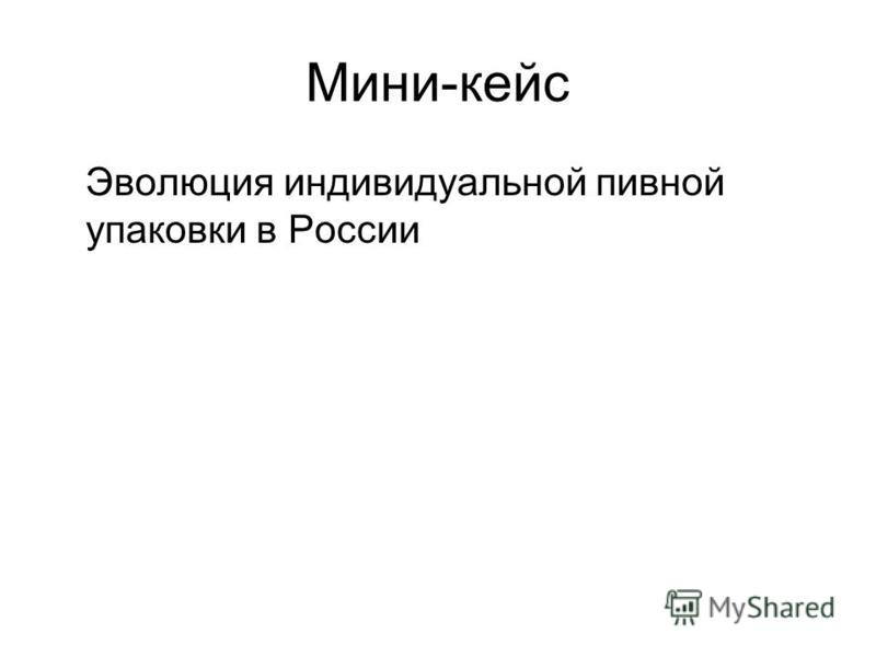 Мини-кейс Эволюция индивидуальной пивной упаковки в России