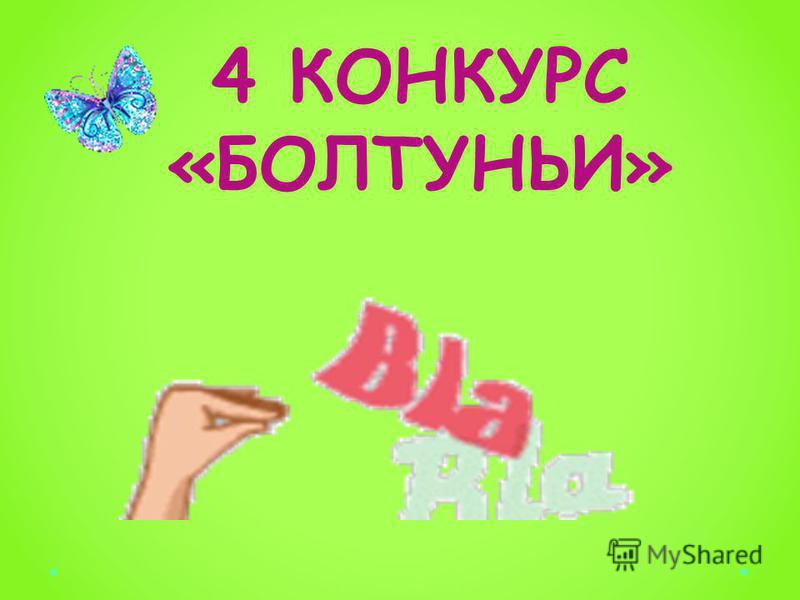 4 КОНКУРС «БОЛТУНЬИ»